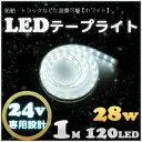 1M 船舶用 LED 作業灯 LEDテープライト 24v 専用 SMD5050 防水加工 ホワイト led 白 LEDテープ Wライン 二列式 1M 120LE...