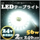 【2M】LEDテープライト24v専用(2m)SMD5050防水加工ホワイト船舶照明led白LEDテープWライン二列式2M240LED船舶トラック24v車