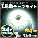 【3M】LEDテープライト24v専用(3m)SMD5050防水加工ホワイト船舶照明led白LEDテープWライン二列式3M360LED船舶トラック24v車