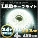 【4M】LEDテープライト 24v 専用 (4m) SMD5050 防水加工 ホワイト 船舶 照明 led 白 LEDテープ Wライン 二列式 4M 480LE...
