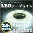 LEDテープライト(5m)24v専用SMD5050防水加工ホワイト白LEDテープ二列式5M600LED