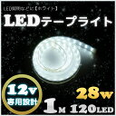 【12v専用】LEDテープライト 車 防水 1m Wライン 間接照明 ホワイト 作業灯 ワークライト 船舶 カー 照明 装飾 イルミネーション