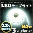 【3M】LEDテープライト12v専用(3m)SMD5050防水加工ホワイト船舶照明led白LEDテープWライン二列式3M360LED船舶12v車