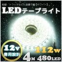 【4M】LEDテープライト 12v 専用 4m SMD5050 防水加工 ホワイト 船舶 照明 led 白 LEDテープ Wライン 二列式 4M 480LED ...