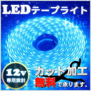 LEDテープライト12vブルー青5m防水SMD5050LEDテープ600連イベント照明作業灯エンドキャップWライン二列式600LEDテープライト