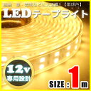 【1m】LEDテープライト 12v 防水 車 船舶 ダブルライン 間接照明 電球色 トラック カー 照明 装飾 イルミネーション …