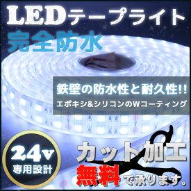 【完全防水】LEDテープライト 24v 5m エポキシ シリコンカバー SMD5050 防水 ホワイト 船舶 LEDテープ ダブルライン 屋外 トラック 車 イルミネーション 作業灯 照明 ledライト 工事