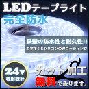 【完全防水】LEDテープライト24v専用(5m)【エポキシ+シリコンカバー】SMD5050防水加工ホワイト船舶照明led白LEDテープシングル船舶トラック24v車