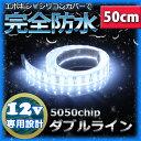 【完全防水】LEDテープライト 12v 50cm エポキシ防水 シリコンチューブ仕様 SMD5050 ...