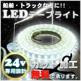 LEDテープライト 船舶 作業灯 24v 5m 防水 SMD5050 LEDテープ 600連 ホワイト 白 船舶照明 エンドキャップ Wライン 二列式 led トラック 24v 車 テープライト 80w以上