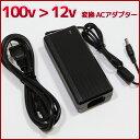 【オプションパーツ】100v→12v変換ACアダプター 家庭用コンセントでLEDテープ