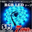 【延長用 テープのみ】エポキシ加工 両面テープ付き 光が流れるRGB LEDテープライト 5m 最大200M延長可能 防水加工 133点灯パターン SMD505...