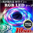 【Wライン】爆光 光が流れる RGB LEDテープライト イルミネーション ライト LED 室内 133パターン クリスマス 屋外 屋内 5m 600LED搭載...