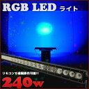 強力LED集魚灯 RGB LEDライト バー 店舗照明 看板照明 混合照射 240w 13500LM リモコン付き CREE 12v/24v兼用 船舶 ラ…