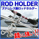 ロッドホルダー ロッドスタンド ステンレス 船舶用品 釣り フィッシング用品 ボート用品 パイプ 竿立て