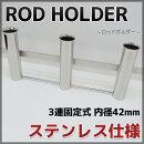 ロッドホルダーロッドスタンド3連固定式ステンレス船舶ボート用品パイプ