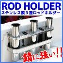 3連式ロッドホルダー/ステンレス仕様/船・ボート用品/道具差し/刃物差し/マリン用品