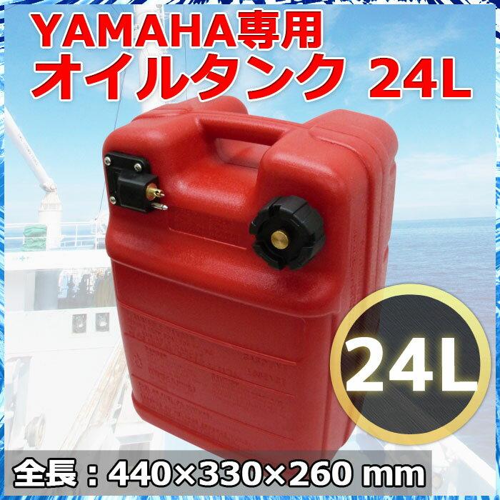 燃料タンク 船外機 フューエルキャップ ヤマハ YAMAHA用ホース ポリタンク 24L タンク ガソリンタンク 船舶 マリン用品 船外機用 フューエルタンク