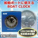船舶用時計 BOAT CLOCK ボート 時計 船舶時計 船舶 マリン 防水 12v 24v兼用 ライト付き 船