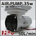 DC12v 電動エアーポンプ 35w 毎分50L排出 船舶 水槽 ボート いけすの酸素ポンプ 小型 船舶用品