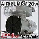 DC24v 電動エアーポンプ 120w 毎分125L排出 船舶 水槽 ボート いけすの酸素ポンプ 小型 船舶用品