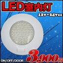 【6ヶ月保証】LED室内灯 LEDルームランプ キャンピングカー 360LM 54連発LED 12v/24v兼用 ON/OFF/DOORスイッチ付き ホワイト ...