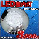 [送料無料]LED室内灯12v/24v兼用ON/OFF/DOORスイッチ付きメッキ