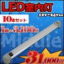 【10本セット】LED室内灯LEDルームランプ20連発12v/24v兼用180°角度調整可能汎用