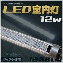 【ハイパフォーマンスLED使用】LED室内灯12wledルームランプ1200lmスイング可能ON/OFFスイッチ付き12V/24V兼用180度角度調節可能汎用