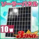 ソーラーパネル 10w 12v 小型 モバイルソーラーグッズ 太陽光蓄電 パネル 災害や野外など充電ができる 多結晶ソーラー…
