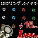 防水LEDリングプッシュスイッチ(全5色)φ16mmステンレス加工12v/24v兼用[1個売り]