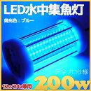 【プロ仕様200w】青色LED水中集魚灯イカ釣り12v-24v兼用20000lmブルー100vLED集魚灯船舶ライト船舶釣り釣果