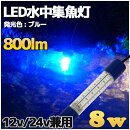 青色LED水中集魚灯8w800LMブルー12v用LED集魚灯船舶ライト船舶夜釣り釣果