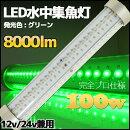 緑色LED水中集魚灯100w8000lmグリーン12v/24v兼用LED集魚灯船舶ライト船舶釣り