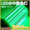 【プロ仕様200w】緑色LED水中集魚灯イカ釣り12v-24v兼用20000lmグリーン100vLED集魚灯船舶ライト船舶釣り釣果