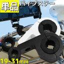 パイプステー 19mm-31mm対応 M10 穴あけ不要 ブラケット デッキライト ステー 簡単取り付け ledライト 作業灯 サーチ…