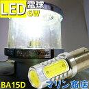 [定形外郵便送料無料]航海灯用LED電球12v/24v兼用6wハイパワータイプ