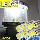 【送料無料】【あす楽】LED航海灯6w4本セット12v/24v兼用ハイパワータイプ6000k
