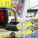 【4本セット】航海灯用LED電球 6w 6000k DC12V 24V 兼用 LED航海灯 電球 スリム型 げん灯 マスト灯 航海灯 LEDバルブ …