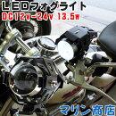 バイクフォグランプled照明のライトに13.5w12v24v兼用プロジェクタータイプLEDライトトラックバックランプLEDフォグランプスポット光