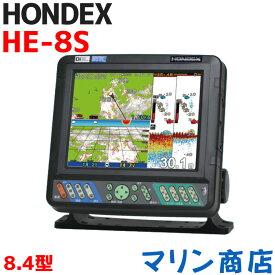 【カンタンナビ】プロッターデジタル魚探 ホンデックス HE-8S 8.4型液晶 魚群探知機 GPS内蔵 HONDEX 船舶用品 簡単操作 漁船 デジタル魚探