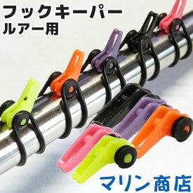 ルアー用フックキーパー 釣り具 釣り用品 フックキーパー スライド式 ゴムリング付き バス釣り ルアー フック 簡単 便利