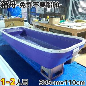 箱船 小船 作業用ボート 作業船 レジャーボート バス釣り ボート 2馬力 免許不要 FRP 漁業 ハコブネ 小サイズ