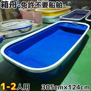 箱舟 天板 作業用ボート 小型船 レジャーボート バス釣り ボート FRP 頑丈 漁業 2馬力 免許不要 フィッシング