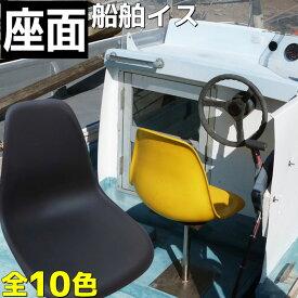 ボートシート 船の座面交換 全10色 船 ボート 椅子 チェア マリンシート プラスチック キャプテンシート 座面