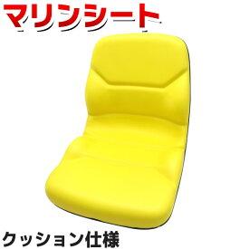 ボートシート 船 ボート 椅子 チェア マリンシート キャプテンシート 座面のみ イエロー