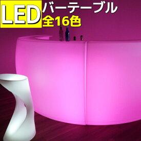 LEDバーカウンターテーブル 1個 イベントテーブル イルミネーション インテリア 16色 リモコン 光るテーブル イベント用テーブル おしゃれ家具 LED内蔵 防水 IP65 屋外使用OK LED家具 光る家具