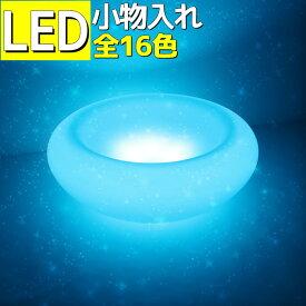 LEDボックス LED家具 おしゃれ家具 小物入れ 小物収納 収納BOX プラスチックケース ラック シェルフ 収納ケース 丸型 リモコン操作OK 抗菌加工 衛生的 LED内蔵 防水 IP65 屋外使用OK 光る家具