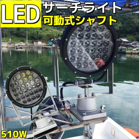 作業灯 led サーチライト 船舶ライト 可動式 シャフト 高出力 LEDライト 12v 24v 510w 45900lm 投光器 漁船 船舶用品 集魚灯 照明 船 ステンレス素材