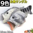 【送料無料】おもしろサンダル 魚サン ビーチサンダル 魚サンダル ギョサン お魚 サンダル スリッパ メンズ キッズ レ…